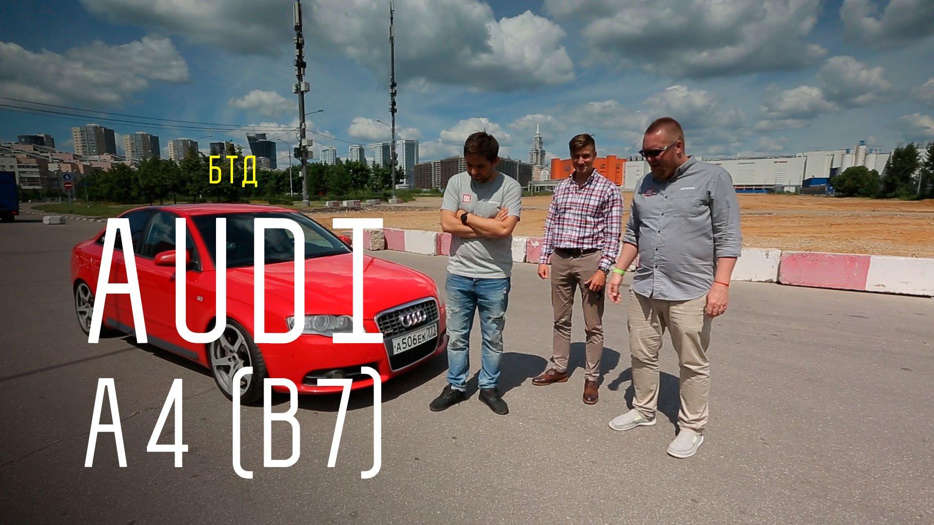 AUDI A4 (B7) - Большой тест-драйв (б/у)  - «видео»