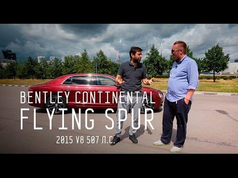 Bentley Continental Flying Spur 2015 V8 507 л.с. - Большой тест-драйв  - «видео»