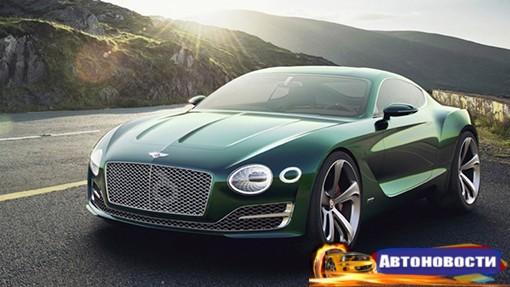 Новые модели Bentley построят на платформе Porsche Panamera - «Автоновости»