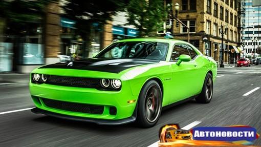 Новый Dodge Challenger Hellcat получит 760-сильный мотор - «Автоновости»