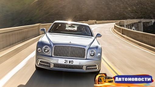 Новый седан Bentley будет роскошнее Mulsanne - «Автоновости»