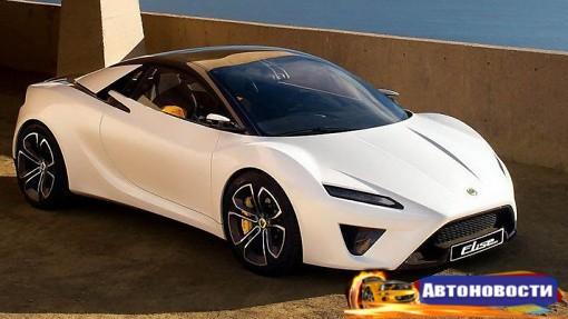 Преемник родстера Lotus Elise будет готов к 2020 году - «Автоновости»