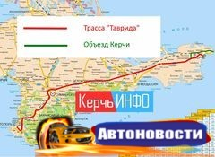 Росавтодор предлагает увеличить затраты на трассу Керчь — Севастополь вдвое - «Автоновости»