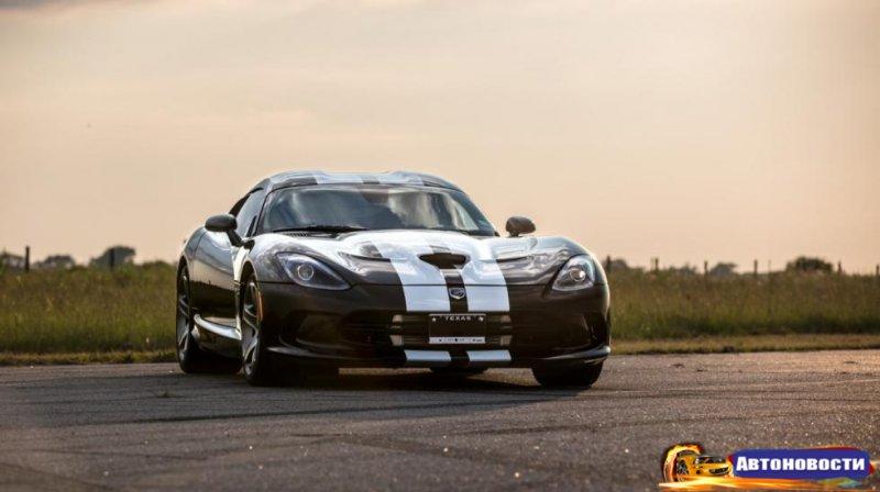 Hennessey раскачала Dodge Viper до 820 сил - «Автоновости»