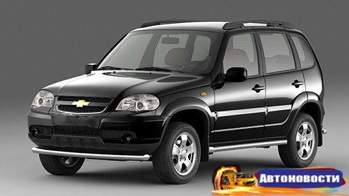 Внедорожник Chevrolet Niva начнут выпускать в Казахстане - «Автоновости»