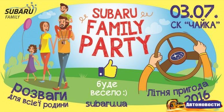 3 июля на «Чайке» состоится Subaru Family Party 2016 - «Subaru»