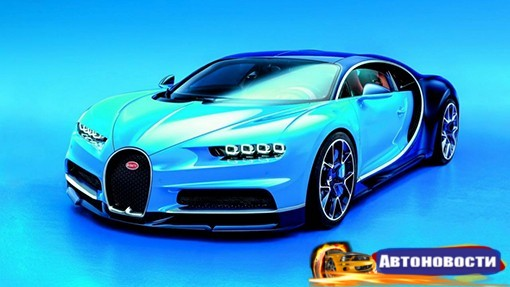 Bugatti Chiron может стать гибридом - «Автоновости»