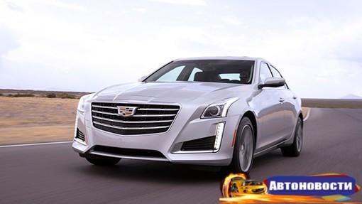 Cadillac привезет в Россию седан CTS с мотором V6 - «Автоновости»