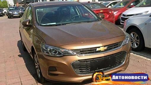 Chevrolet выводит на рынок новую «четырехдверку» - «Автоновости»