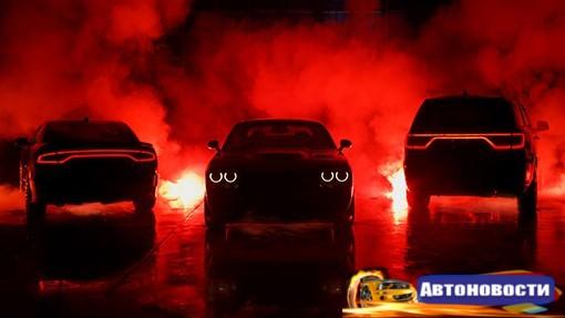 Dodge обзавелся новым слоганом: «Отечественный. Дикий» - «Автоновости»