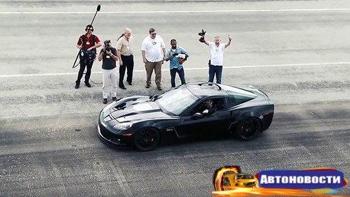 Электрический Chevrolet Corvette установил мировой рекорд скорости - «Автоновости»