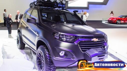 GM-АВТОВАЗ проигнорирует Московский автосалон - «Автоновости»
