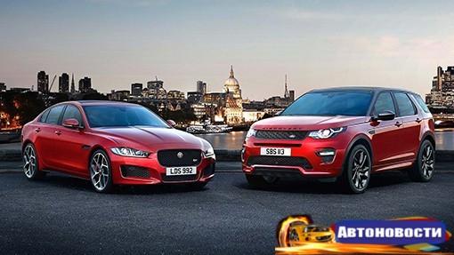 Jaguar Land Rover потратит на новый имидж 1,3 миллиарда долларов - «Автоновости»