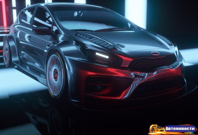 Kia дразнит гоночным Cee'd TCR - «Kia»