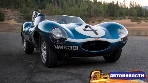 Классический Jaguar D-Type продали за рекордные 22 миллиона долларов - «Автоновости»