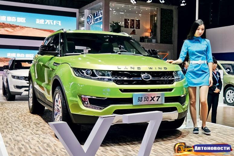 Land Rover намерен выиграть суд в Китае за копирование внешности Evoque - «Land Rover»