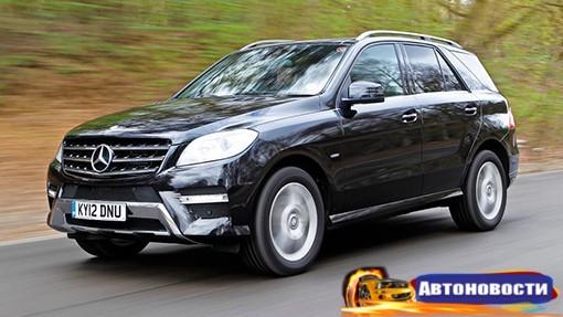 Mercedes-Benz отзывает в России внедорожники M-Class - «Автоновости»
