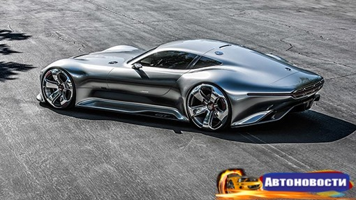 Mercedes-Benz построит суперкар с мотором от болида Формулы-1 - «Автоновости»
