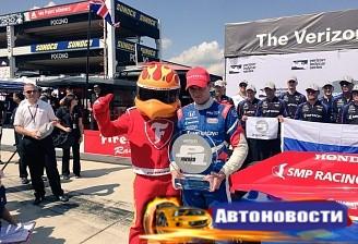 Михаил Алёшин выиграл квалификацию IndyCar в Поконо - «Автоспорт»