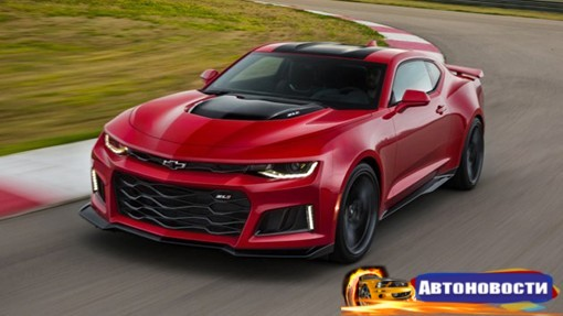 Названа стоимость 650-сильного Chevrolet Camaro - «Автоновости»