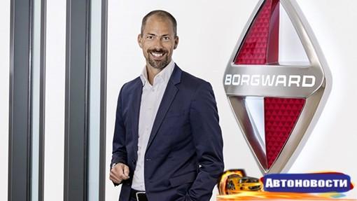 Шеф-дизайнер MINI займется возрождением немецкой марки Borgward - «Автоновости»