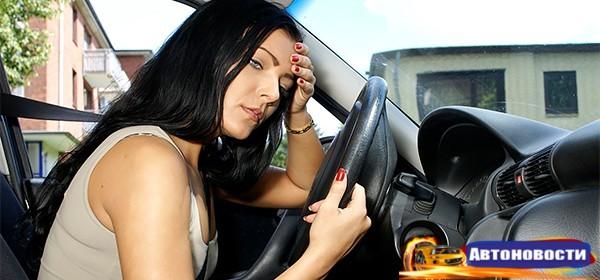 Страховщики выяснили, что женщины чаще мужчин попадают в ДТП - «Автоновости»