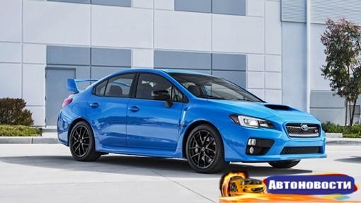 Subaru снизила стоимость WRX STI в России - «Автоновости»