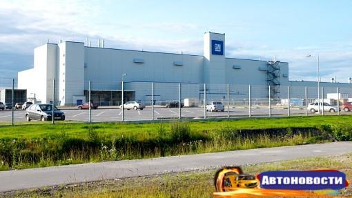 У GM есть планы на законсервированный завод в Петербурге - «Автоновости»