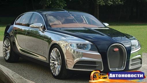 В Bugatti вернулись к идее выпуска роскошного спортивного седана - «Автоновости»