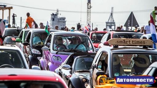 В Германии прошел самый масштабный парад сити-каров Smart - «Автоновости»