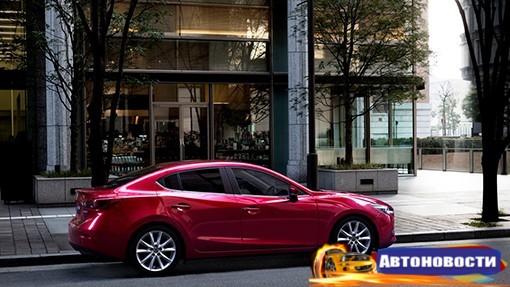 В России начали принимать заказы на новую Mazda3 - «Автоновости»