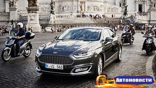 В России отзывают 3 тысячи экземпляров Ford Mondeo - «Автоновости»