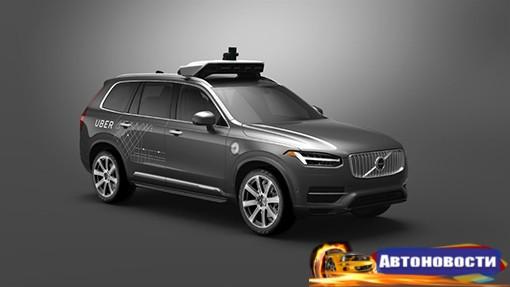 Volvo и Uber в августе начнут испытания беспилотных такси - «Автоновости»