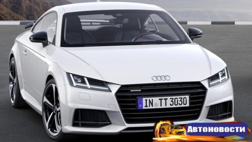 Audi придумала для купе и родстера TT новую спецверсию - «Автоновости»