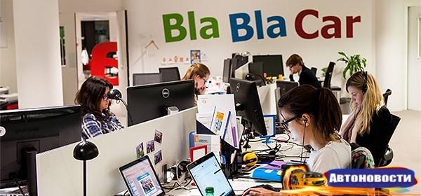 BlaBlaCar начал брать комиссию сроссийских пользователей - «Автоновости»
