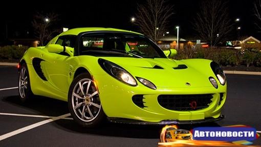 Британская марка Lotus может уйти с молотка - «Автоновости»