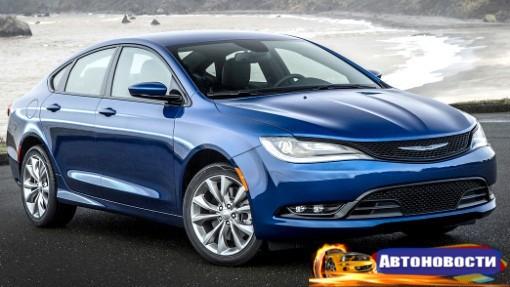 FCA избавился от седана Dodge Dart, но оставил Chrysler 200 - «Автоновости»