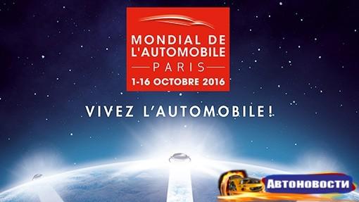 Ford, Volvo, Aston Martin и Rolls-Royce пропустят Парижский автосалон - «Автоновости»