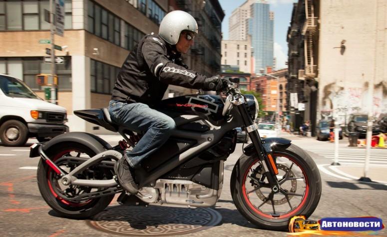 Harley-Davidson задумал серийный электробайк - «Мотоциклы»