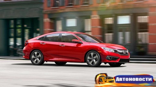Honda Civic стала бестселлером в сегменте компактных авто в США - «Автоновости»