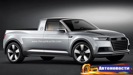Компания Audi задумалась над выпуском пикапа - «Автоновости»