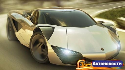 Компания Lamborghini построит электрический гиперкар - «Автоновости»