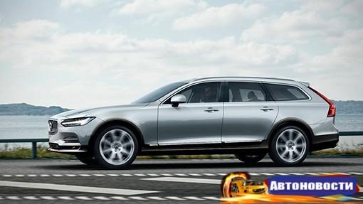 Компания Volvo рассказала о сроках премьеры вседорожного универсала V90 - «Автоновости»