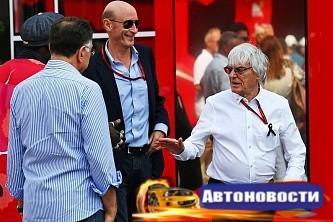 Liberty Media столкнулась с конкуренцией при покупке Формулы 1 - «Автоспорт»