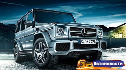 Mercedes-Benz G-Class возглавил рейтинг угоняемости в Москве - «Автоновости»