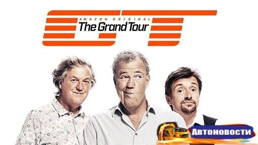 Названа дата премьеры первого эпизода нового шоу экс-ведущих Top Gear - «Автоновости»
