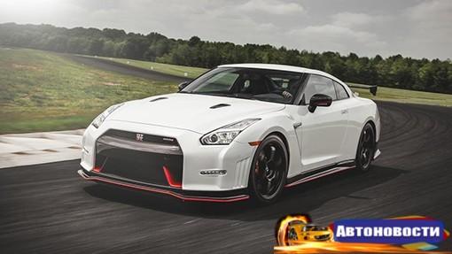 Названа стоимость 600-сильного купе Nissan GT-R Nismo - «Автоновости»
