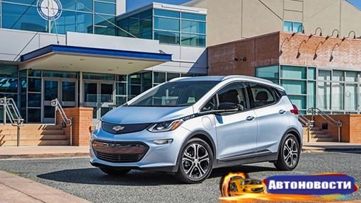 Названа стоимость нового электромобиля Chevrolet Bolt - «Автоновости»