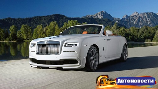 Немецкие тюнеры доработали кабриолет Rolls-Royce Dawn - «Автоновости»