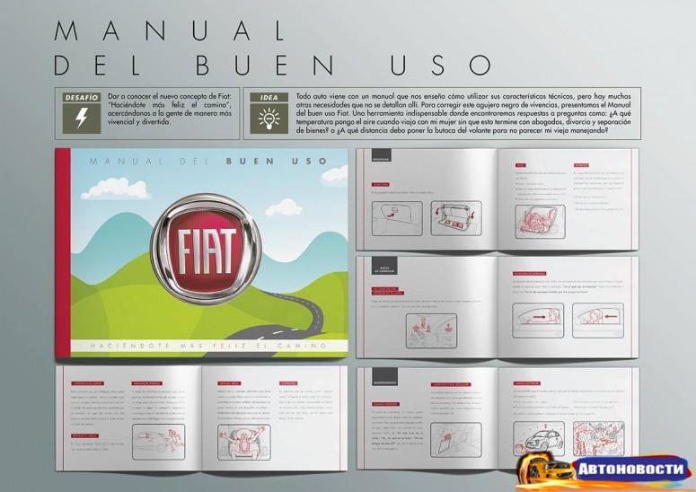 Отзыв: Fiat выпустил сексисткую инструкцию к автомобилю - «Fiat»